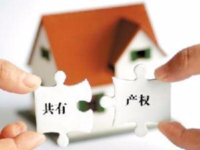 自住房转共有产权遇衔接难题 住保部门要求完善合同