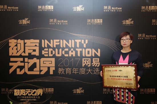 慧读国际董事长 王璐女士