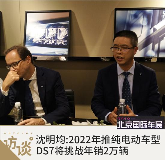 沈明均:2022年推纯电动车型 DS7挑战年销2万辆
