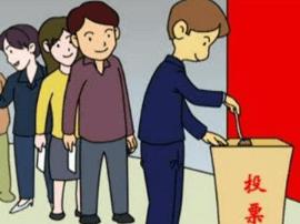 关注!阳江下月将选举省人大代表