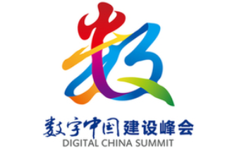 首届数字中国建设峰会会前主题采访活动启动