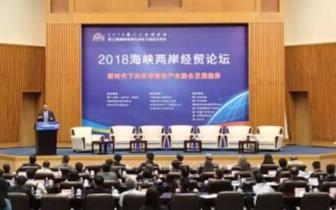 2018厦门工博会暨第22届台交会在厦门举行