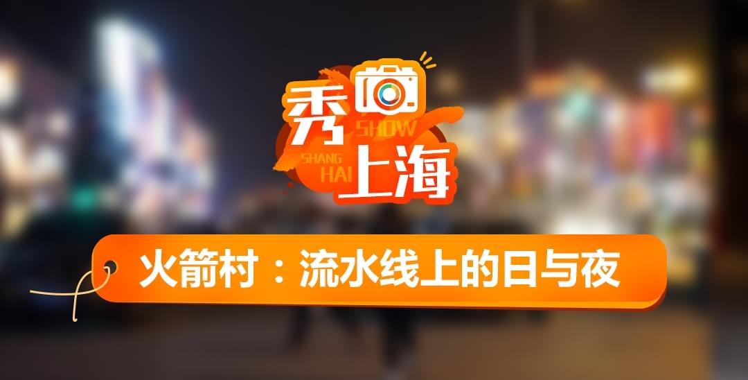 沪超级代工厂的年轻人:做6休1 自愿加班