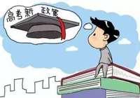 辽宁将取消高考录取批次 本科高校调整为60所左右