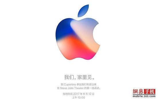9月12日新品扎堆 苹果发布会邀请函正式放出