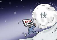 昨日突爆天量成交 乐视网2亿多限售股今日解禁