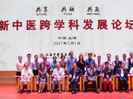 九间堂新中医跨学科发展论坛在沪举行 汇集百位专家