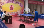 2017泰州职工乒乓球赛开赛 为期两天