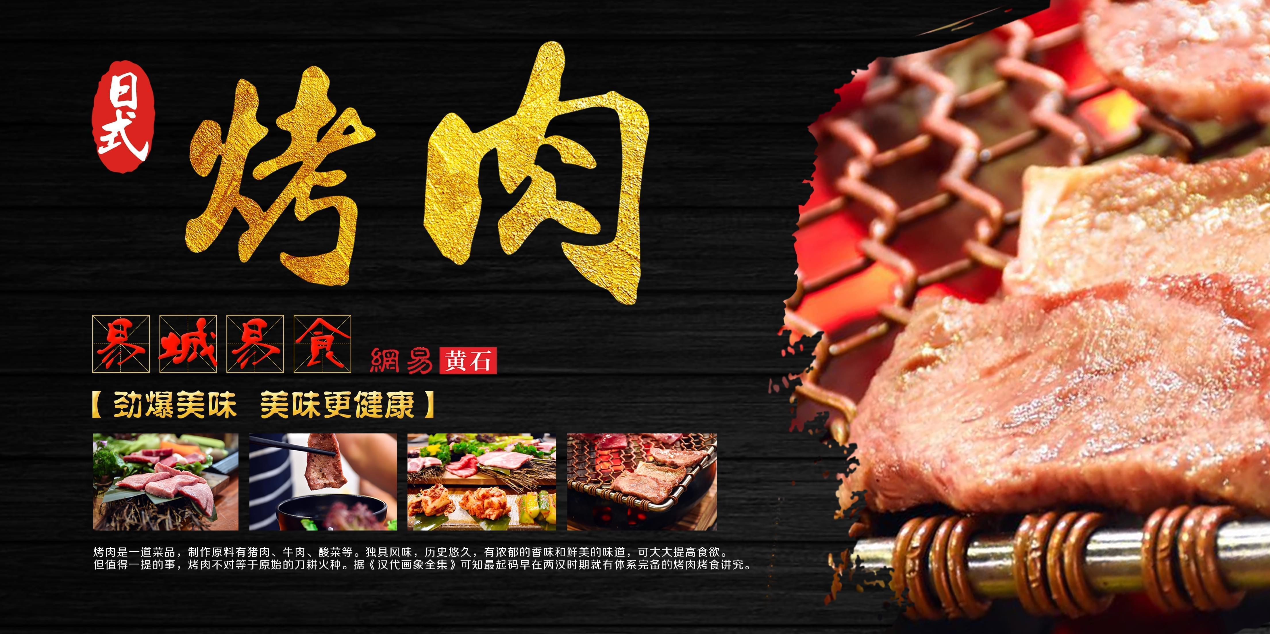 易城易食|日式炭火烤肉之炎の黑牛