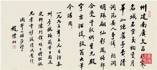 渊深静穆——赵朴初的书法艺术与人生