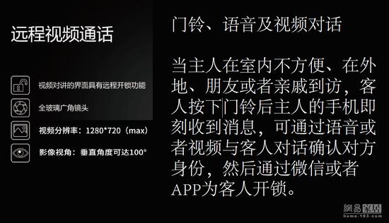 """2017""""葵花""""奖智能锁评选参选作品:华信"""