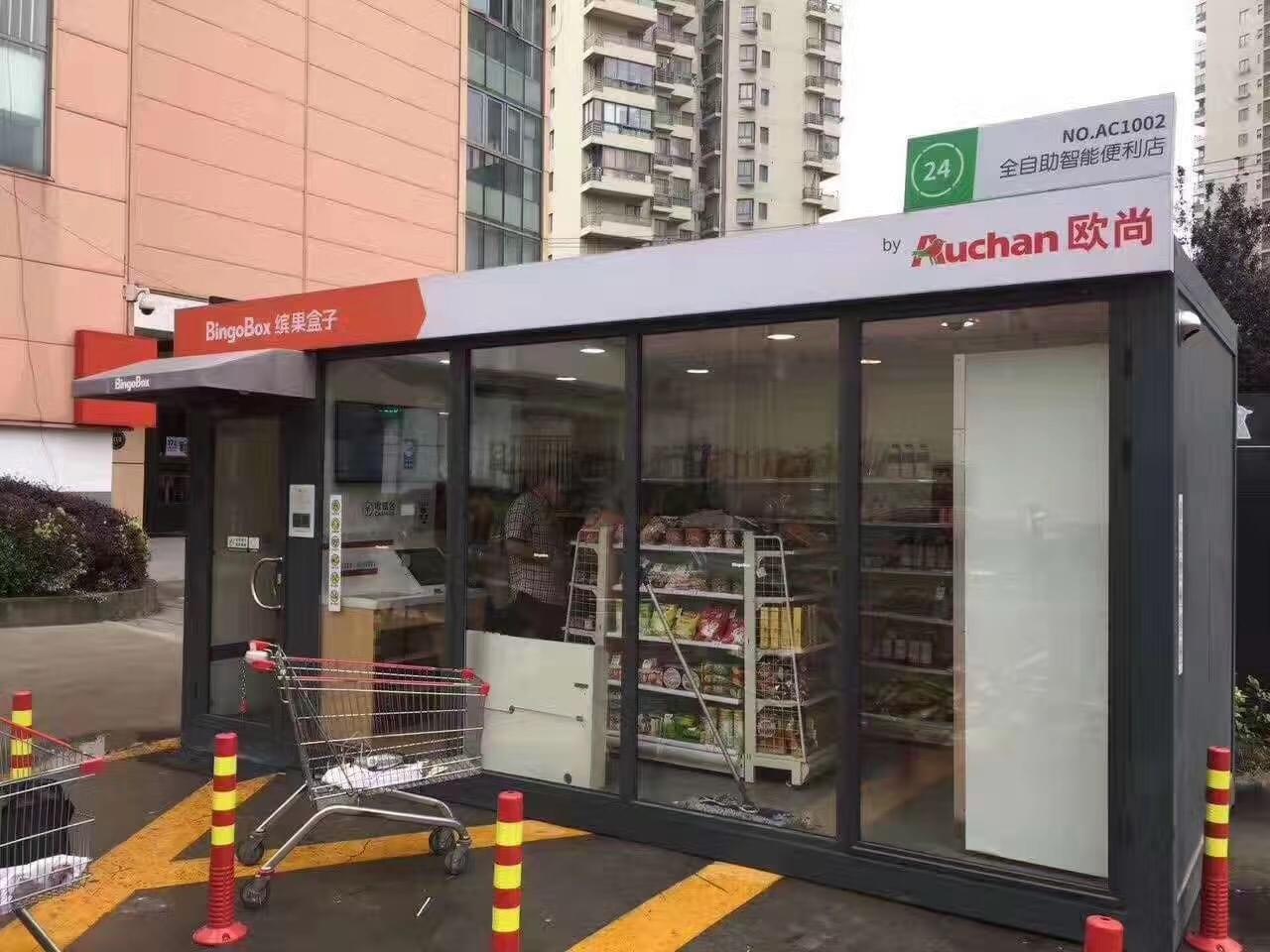 上海首批无人店已关闭 缤果盒子:希望政府能认可