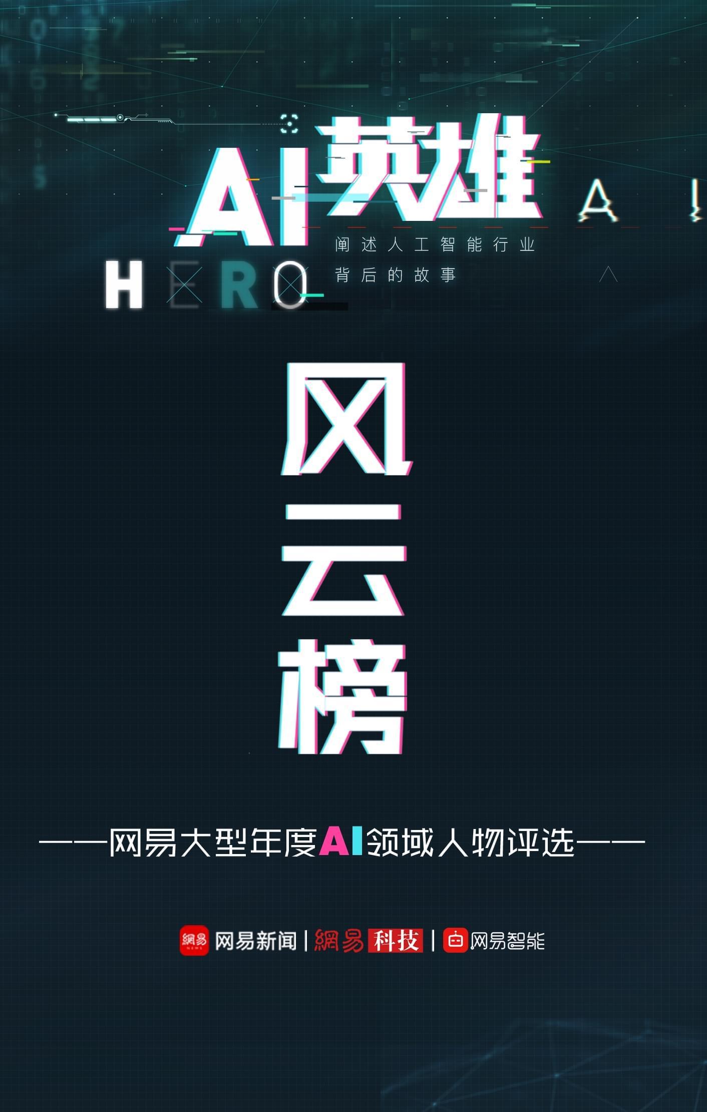 网易AI英雄风云榜征集候选人:谁是你心中的AI大神