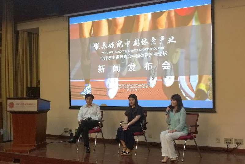 全球杰出青年社区峰会中国体育产业论坛举行
