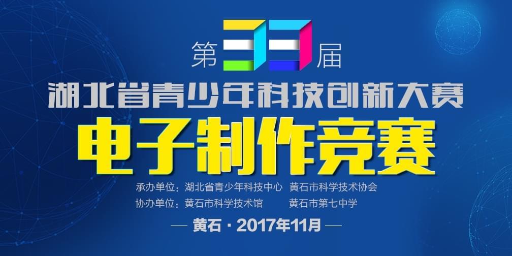 第33届湖北省青少年科技创新大赛精彩来袭