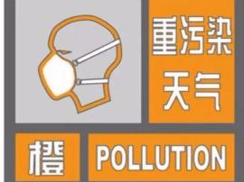 河北3市20日启动重污染天气Ⅱ级应急响应