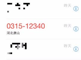 """唐山市民接到""""12340""""电话 请不要挂断"""