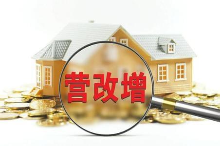去年营改增房地产业减税1000亿?专家称数据有误