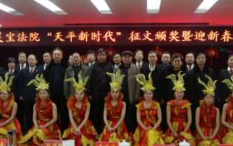 灵宝法院举办天平新时代征文颁奖 迎新春联欢晚会