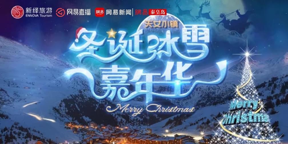 2017天女小镇圣诞冰雪嘉年华