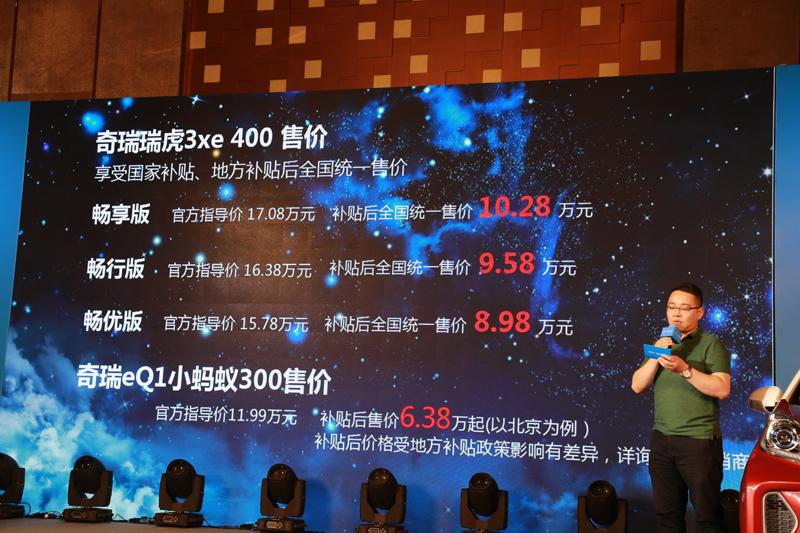 补贴后6.38万起 奇瑞两款新能源车广州上市