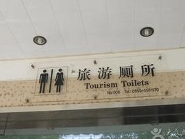 漳州今年计划建设旅游厕所70座 总投资1927万元