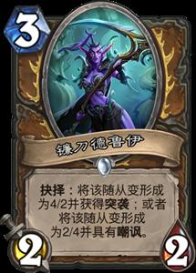 炉石传说《女巫森林》新卡一览
