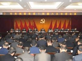 中共闻喜县委十四届六次全体会议召开
