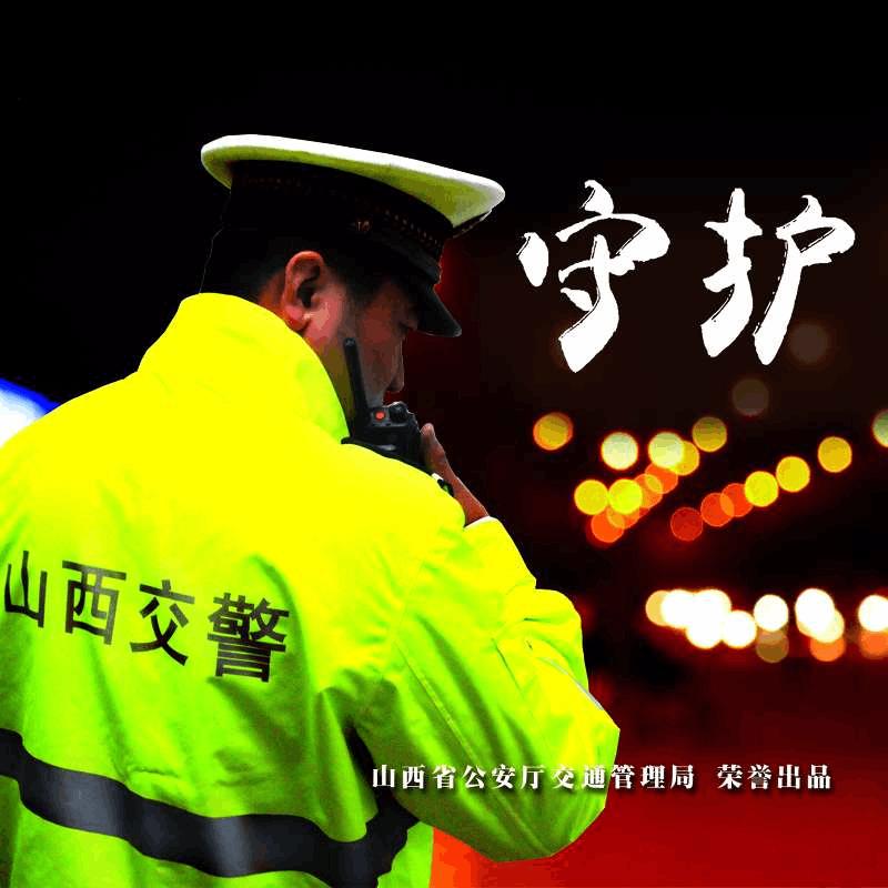 广播剧《守护》第13集
