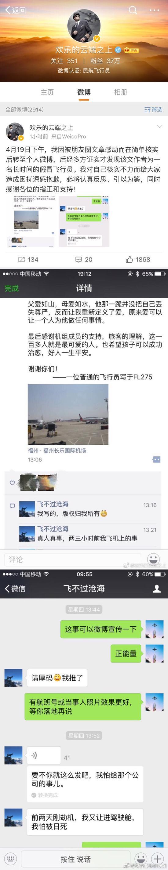 飞行员手记原发者道歉:原作者是名假冒飞行员