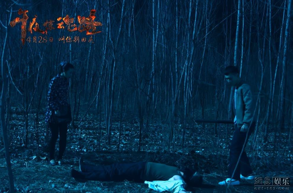 《午夜惊魂路》4月28日上映 小村庄被诅咒笼罩