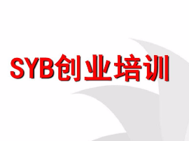 运城市就业培训指导中心举行SYB创业培训研讨会