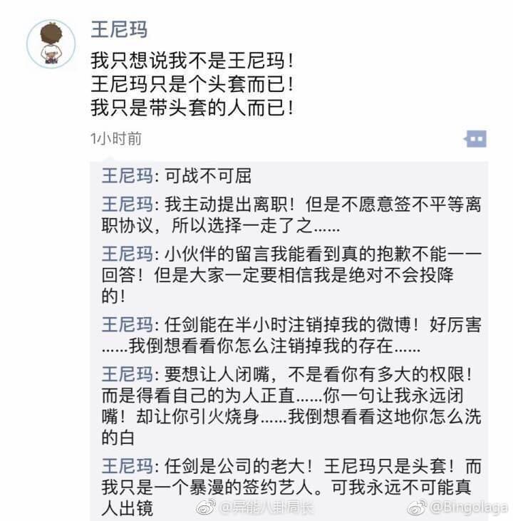 王尼玛称被创始人威胁 创始人:系公司离职网管滋事
