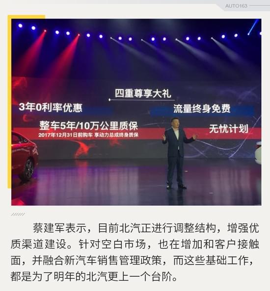 蔡建军:轿车SUV领域两手抓 未来推车辆个性定制