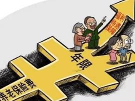 唐山市民退休时 养老保险缴费不满15年怎么办?