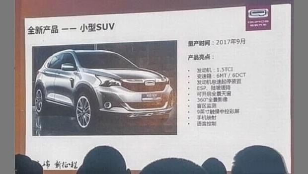 搭载1.5T发动机 观致全新SUV或将9月推出