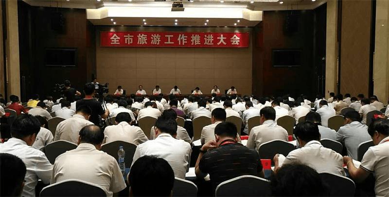 王景武出席衡水首届旅游产业发展大会并讲话