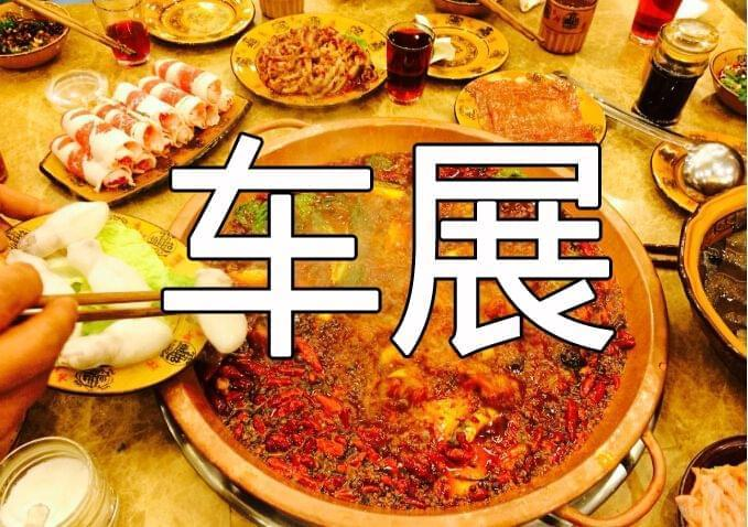 易闻联播火锅车展版:野马按斤卖车 明星逼哭媒体