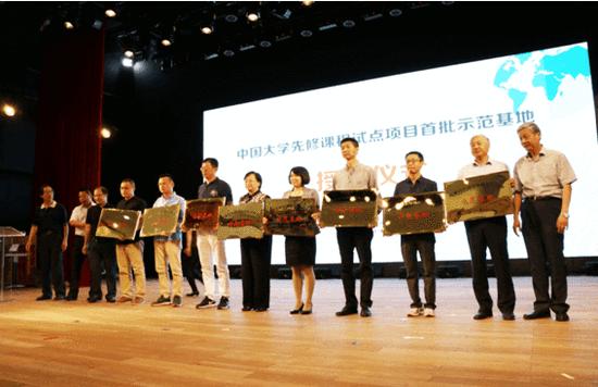 中国大学先修课程试点项目2017研讨会顺利召开