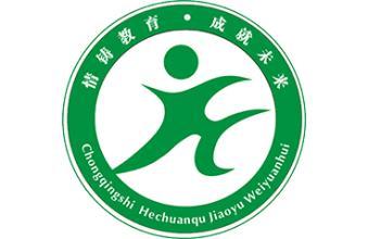 重庆市教委着力引导重点高中向特色高中转型发展