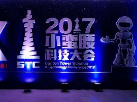 2017年小蛮腰科技大会隆重启幕 发出全球科技最强音