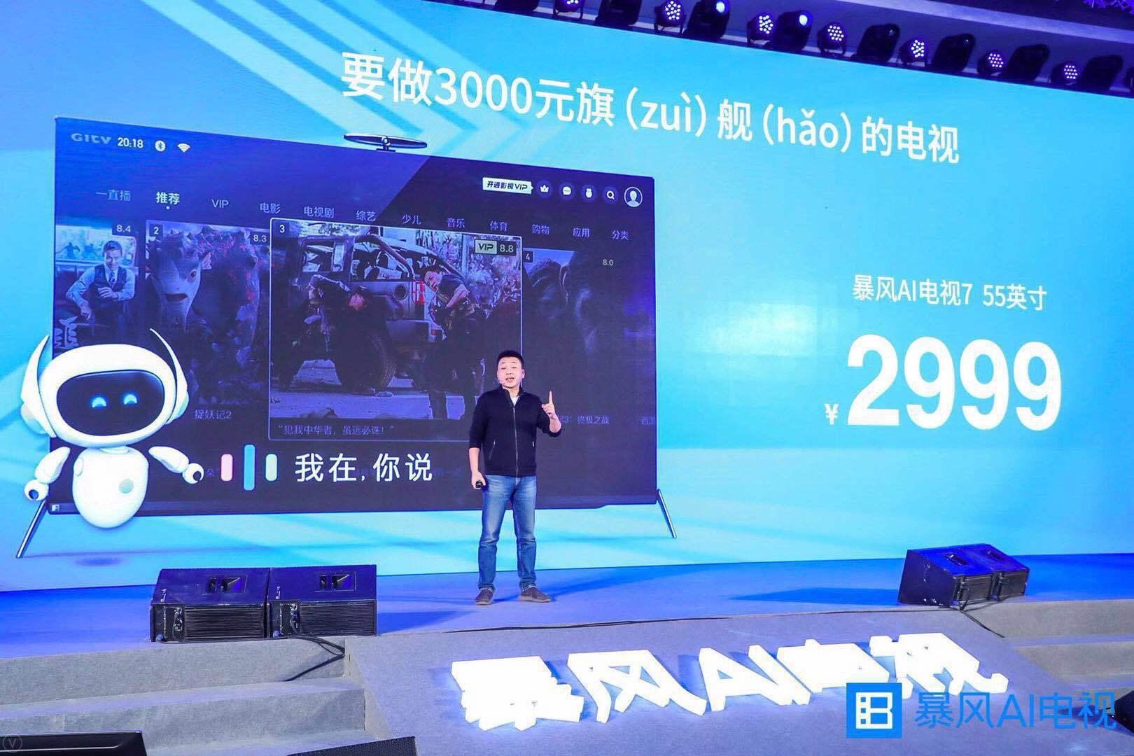 暴风AI电视7发布:无需遥控器,售价2999起