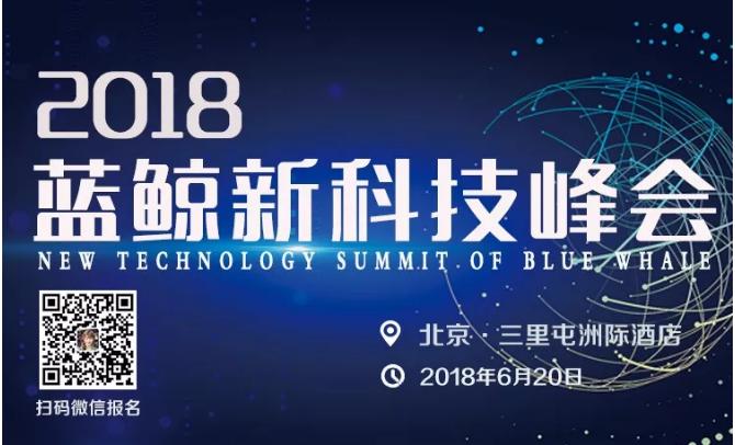 蓝鲸新科技峰会6月20日举行200位总裁级高管参加