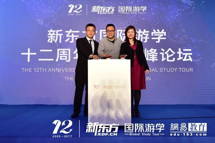 新东方发布国际游学首部蓝皮书