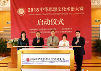 探寻中华思想文化精髓,培育传播中华文化新青年