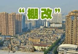 阳光棚改照亮安居梦 嘉鱼县棚户区改造有序推进