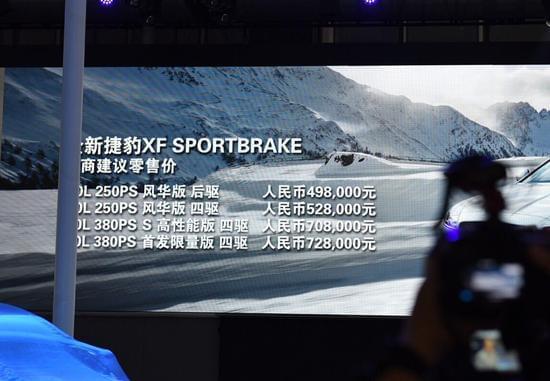 对标A6 Avant 捷豹XF Sportbrake上市