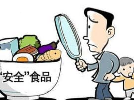 山西市民发现不合格食品可拨打12331投诉举报