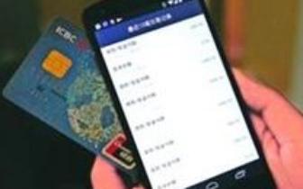 男子吵架后拿女友手机转账1.4万 领刑10个月