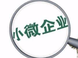 上半年唐山新增科技型小微企业1331家